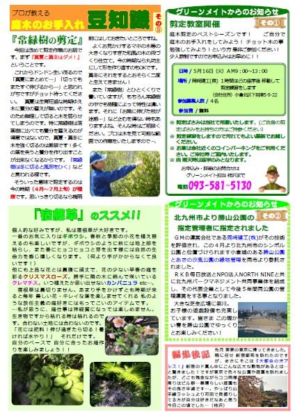『グリーンメイト通信 第7号』発行!!